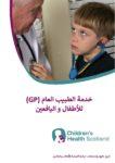 خدمة الطبيب العام (GP) Arabic